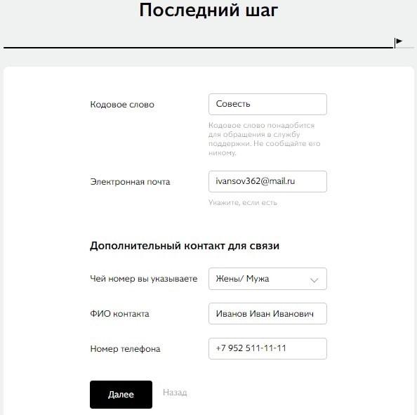 последний шаг оформления онлайн-заявки на карту рассрочки Совесть