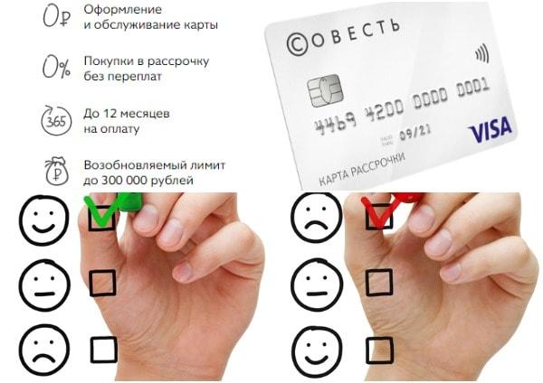 кредитная карта совесть отзывы