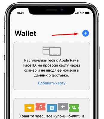 карта совесть apple pay